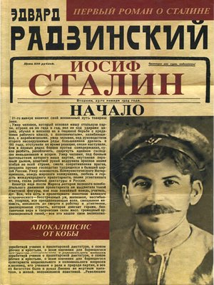 cover image of Апокалипсис от Кобы. Иосиф Сталин. Начало
