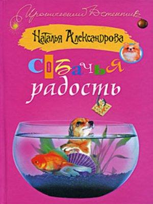 cover image of Собачья радость