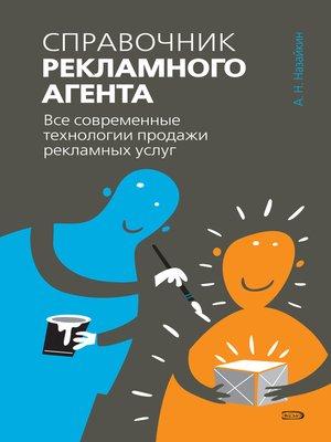 cover image of Справочник рекламного агента. Все современные технологии продажи рекламных услуг