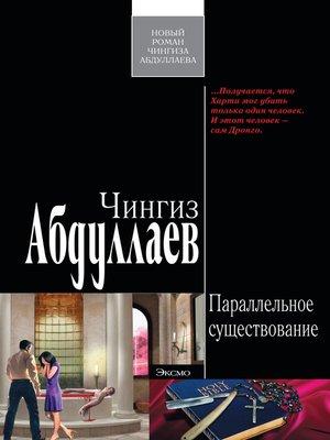 cover image of Параллельное существование
