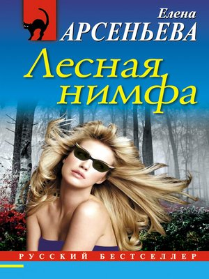 cover image of Лесная нимфа