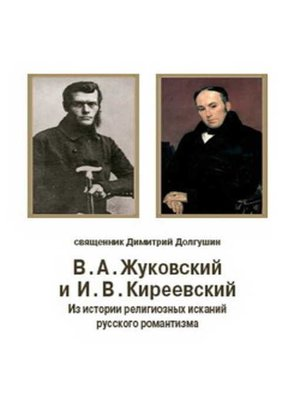 cover image of В. А. Жуковский и И. В. Киреевский