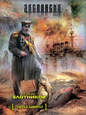 cover image of Генерал-адмирал