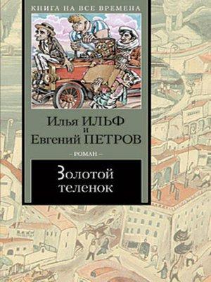 cover image of Золотой теленок