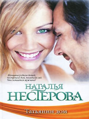 cover image of Татьянин дом