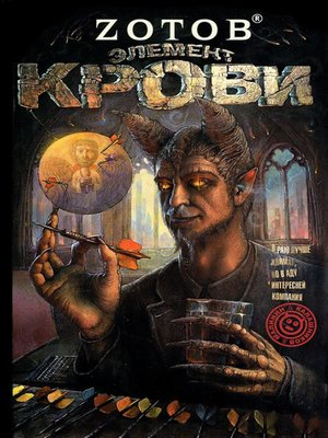 cover image of Элемент крови