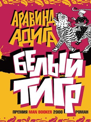 cover image of Белый тигр