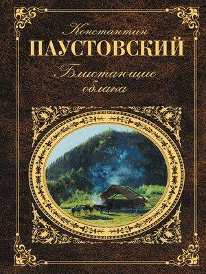 cover image of Блистающие облака