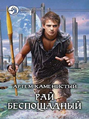 cover image of Рай беспощадный
