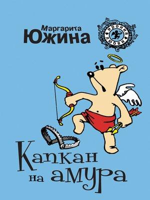 cover image of Капкан на амура