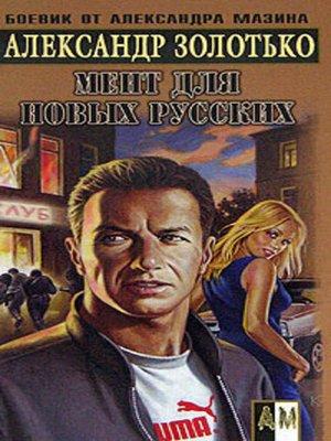 cover image of Мент для новых русских