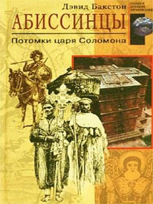 cover image of Абиссинцы. Потомки царя Соломона