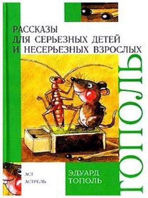 cover image of Рассказы для серьезных детей и несерьезных взрослых (сборник)