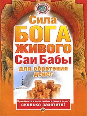 cover image of Сила бога живого Саи бабы для обретения денег