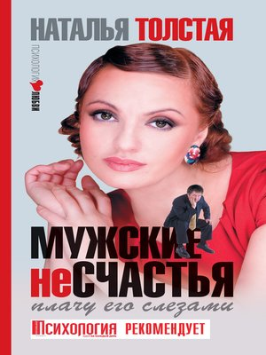 cover image of Мужские несчастья. Плачу его слезами