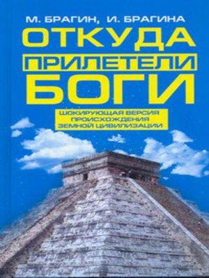 cover image of Откуда прилетели боги