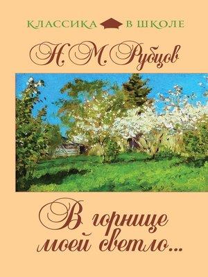 cover image of В горнице моей светло... (сборник)