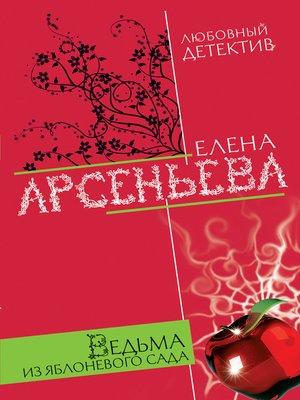 cover image of Ведьма из яблоневого сада