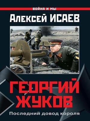 cover image of Георгий Жуков. Последний довод короля