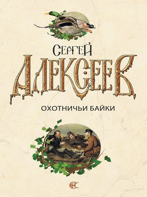 cover image of Охотничьи байки