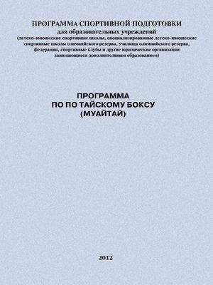 cover image of Программа по по тайскому боксу (муайтай)