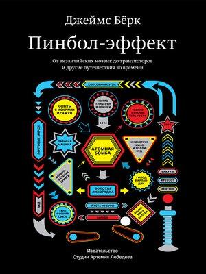cover image of Пинбол-эффект. От византийских мозаик до транзисторов и другие путешествия во времени