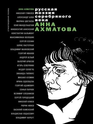 cover image of Стихотворения и поэмы