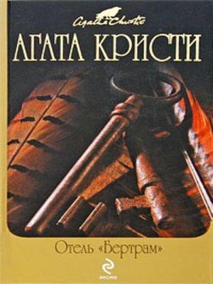 cover image of Отель «Бертрам»
