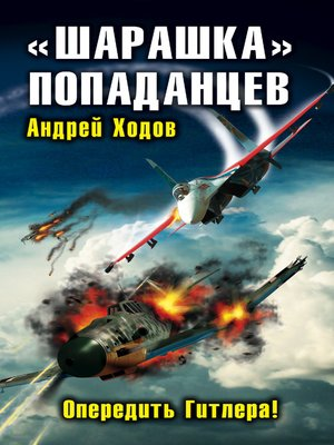 cover image of «Шарашка» попаданцев. Опередить Гитлера!