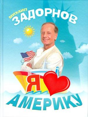 cover image of Я люблю Америку