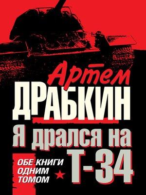 cover image of Я дрался на Т-34. Обе книги одним томом