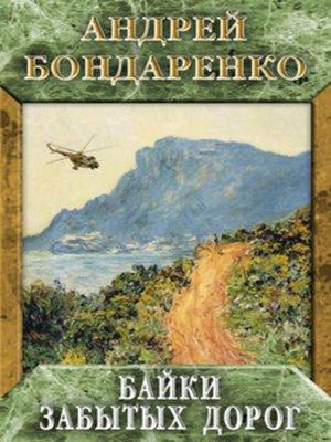 cover image of Байки забытых дорог