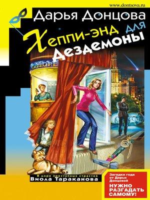 cover image of Хеппи-энд для Дездемоны