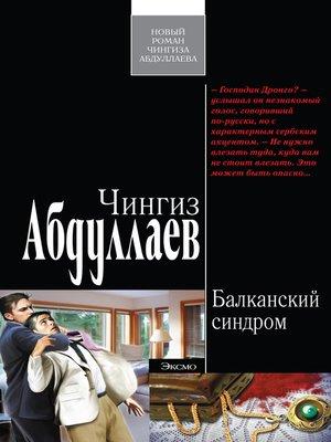 cover image of Балканский синдром