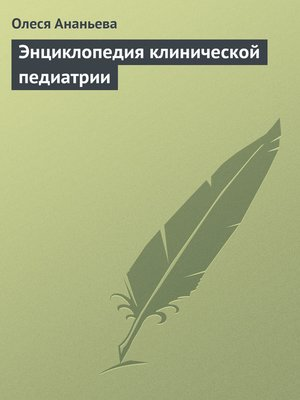 cover image of Энциклопедия клинической педиатрии