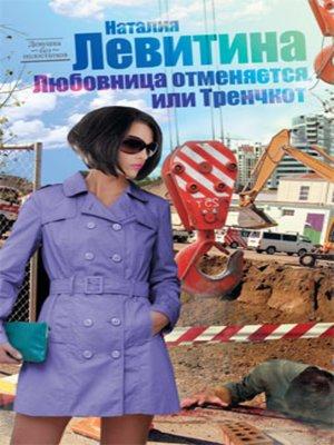 cover image of Любовница отменяется, или Тренчкот
