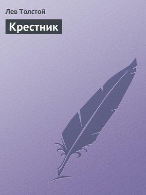 cover image of Крестник