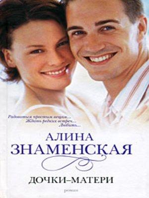 cover image of Дочки-матери