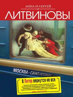 cover image of В Питер вернутся не все