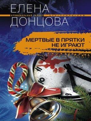 cover image of Мертвые в прятки не играют