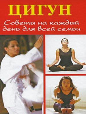 cover image of Цигун. Советы на каждый день для всей семьи