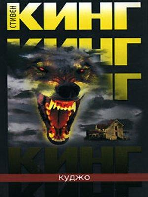 cover image of Куджо