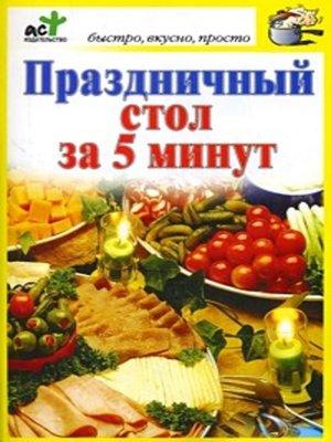 cover image of Праздничный стол за 5 минут