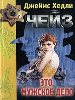 cover image of Это мужское дело