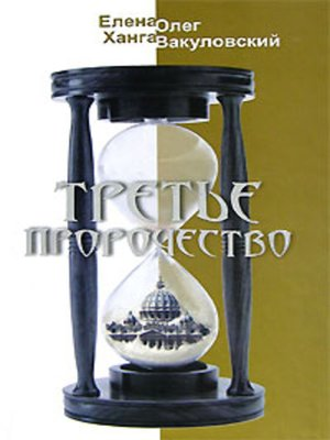 cover image of Третье пророчество