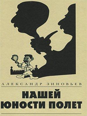 cover image of Нашей юности полет (сборник)