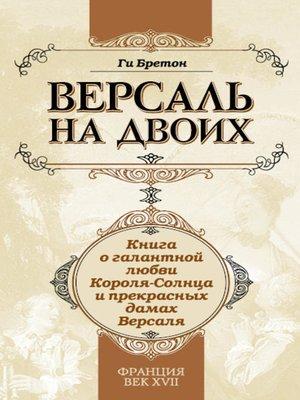 cover image of Версаль на двоих. Книга о галантной любви Короля-Солнца и прекрасных дамах Версаля