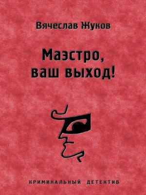 cover image of Маэстро, ваш выход!