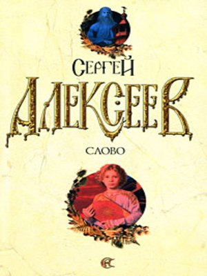 cover image of Слово