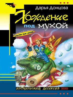 cover image of Хождение под мухой